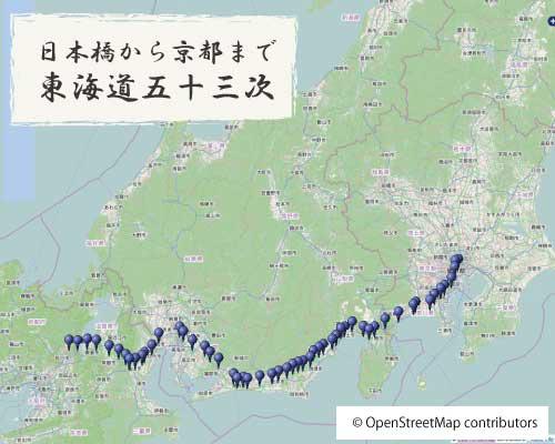 日本橋から京都まで東海道五十三次