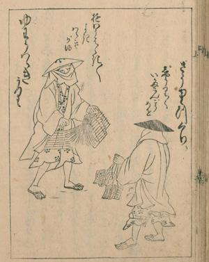 七十一番職人歌合【1500年(明応9年)末ごろ】」の「二十一番」。左が箒売り