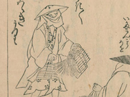 ほうきの歴史 古代から江戸時代